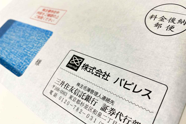 株式会社パピレス 封筒
