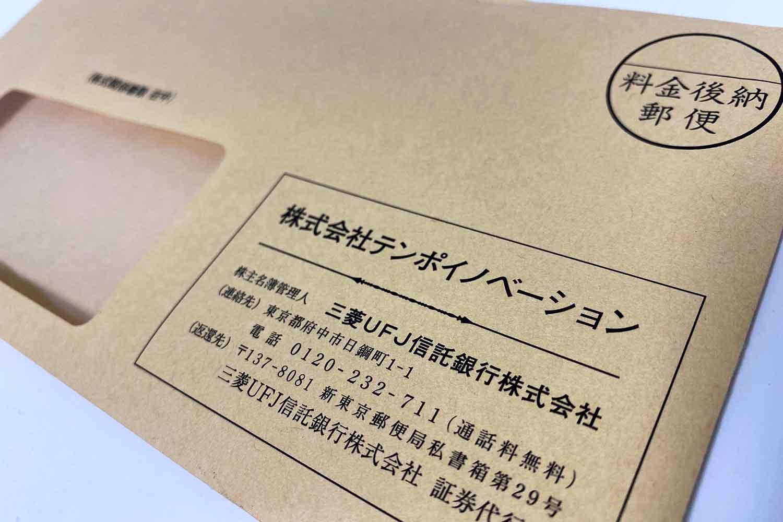 テンポイノベーション 封筒