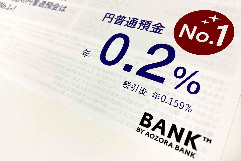 普通預金金利が年0.2%! あおぞら銀行BANK支店に加入してみた