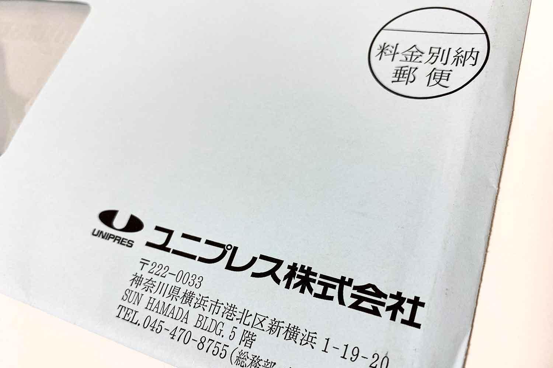 ユニプレス 封筒
