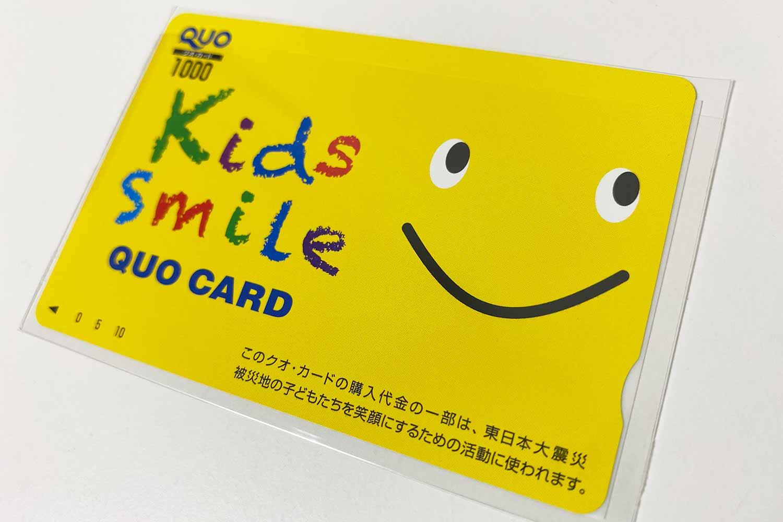 キッズスマイルクオカードを使えるお店は「普通のQUOカードと一緒」