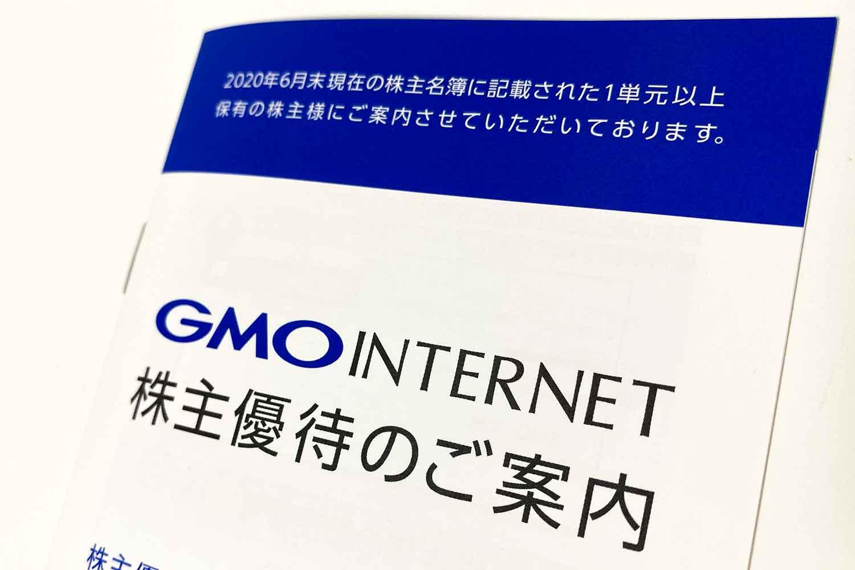 GMOインターネット(9449)の株主優待は自社サービスCB! 2020年6月権利分が到着しました