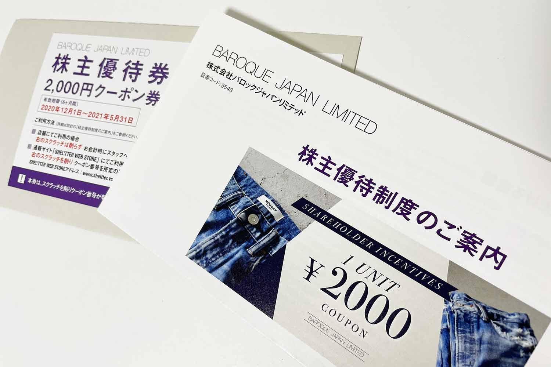 バロックジャパン(3548)の株主優待は自社金券! 2020年8月権利分が到着しました
