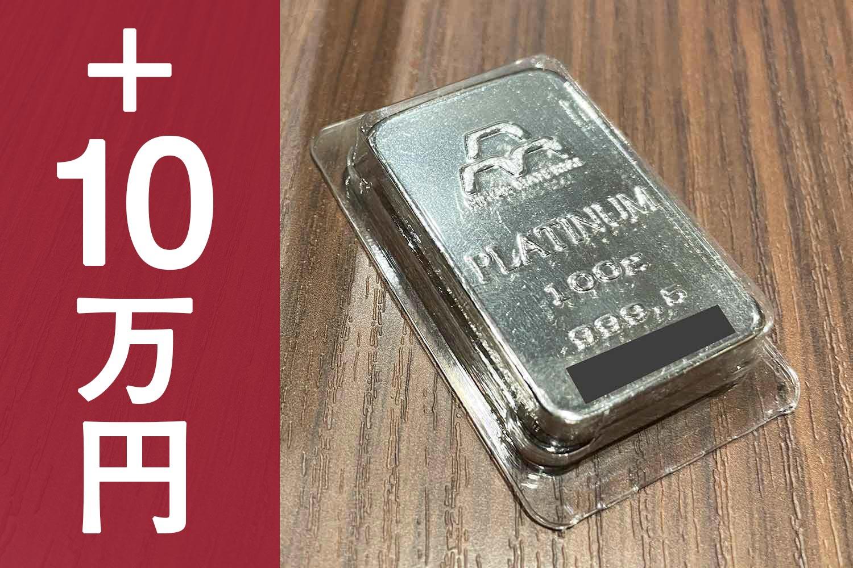 日本マテリアルでプラチナ100gを売却! +10万円ほど利確してみた【体験談】