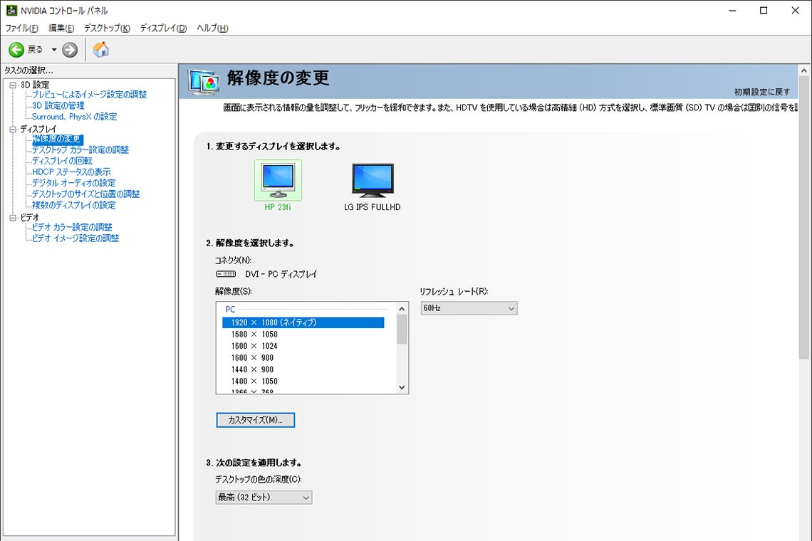 初めての自作PC「各種デバイスドライバ設定」