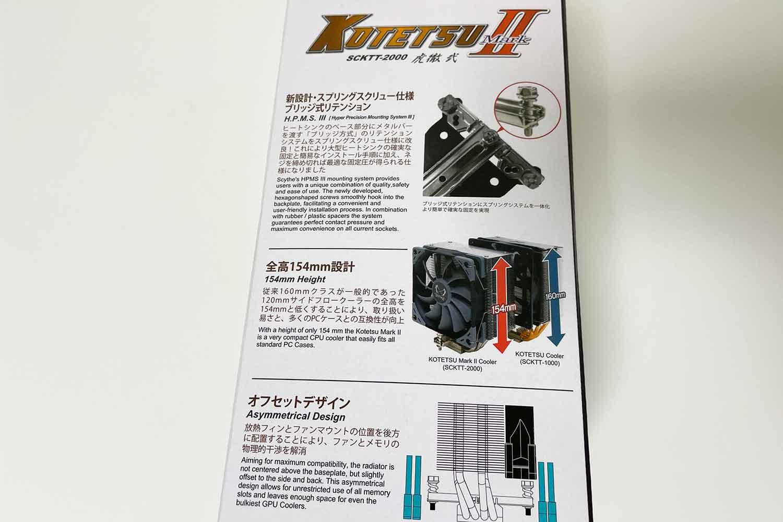 CPUクーラー 虎徹MarkⅡ オフセット設計 新機能