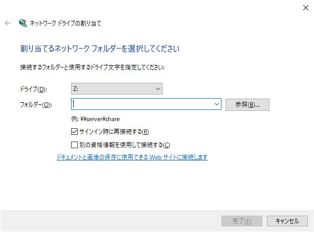 ネットワークドライブの割り当て windows10 NAS