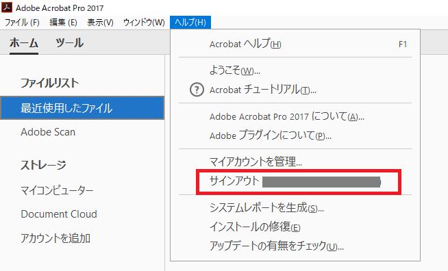 Adobe Acrobat pro 2017 アクロバット ライセンス認証 解除