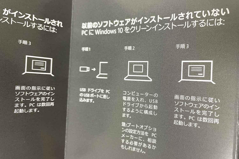 OS Windows10 Pro 説明書