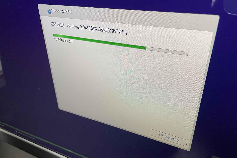 windows10 pro 再起動