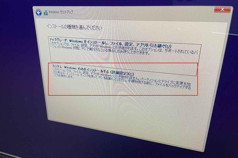 windows10 pro インストールの種類