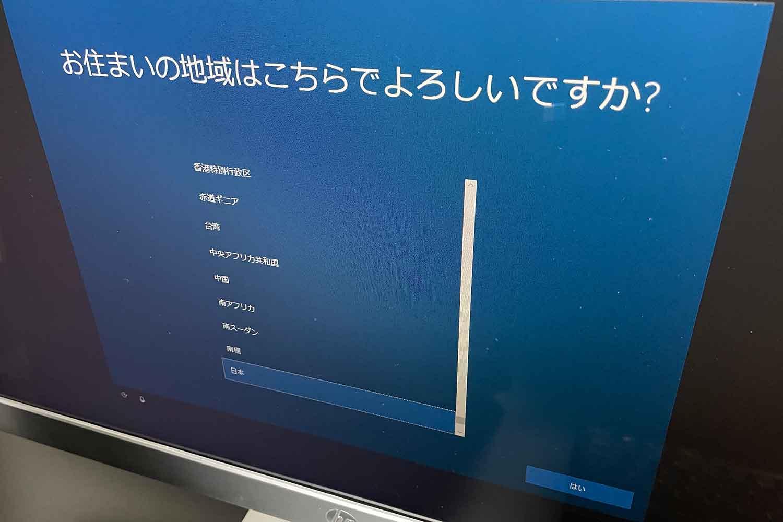 初めての自作PC OS設定2「windows10 proのインストール」
