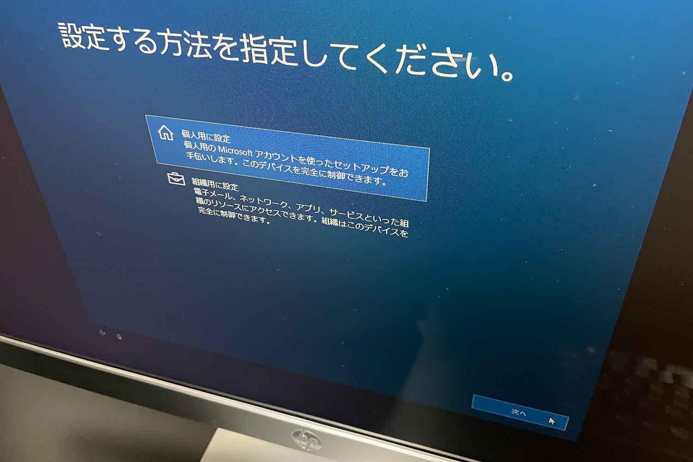 windows10 Pro 初期セットアップ 個人用に設定