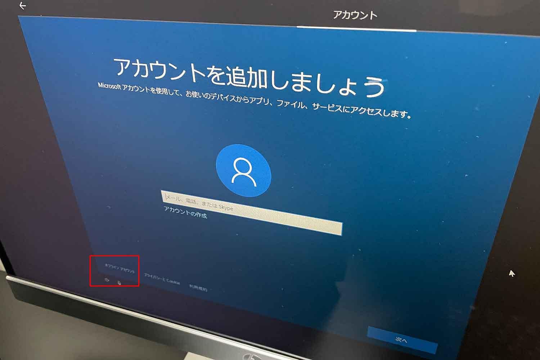 windows10 Pro 初期セットアップ アカウントの追加