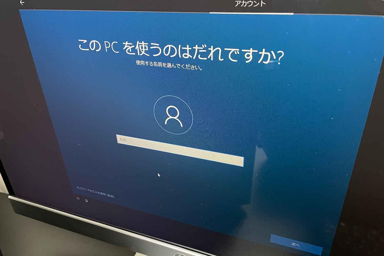 windows10 Pro 初期セットアップ このPCを使うのはだれですか?