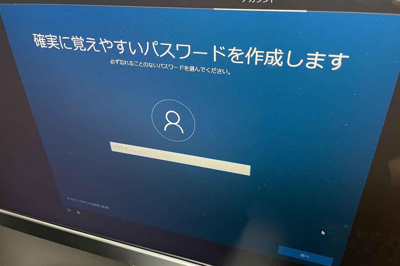 windows10 Pro 初期セットアップ 確実に覚えやすいパスワードを作成します