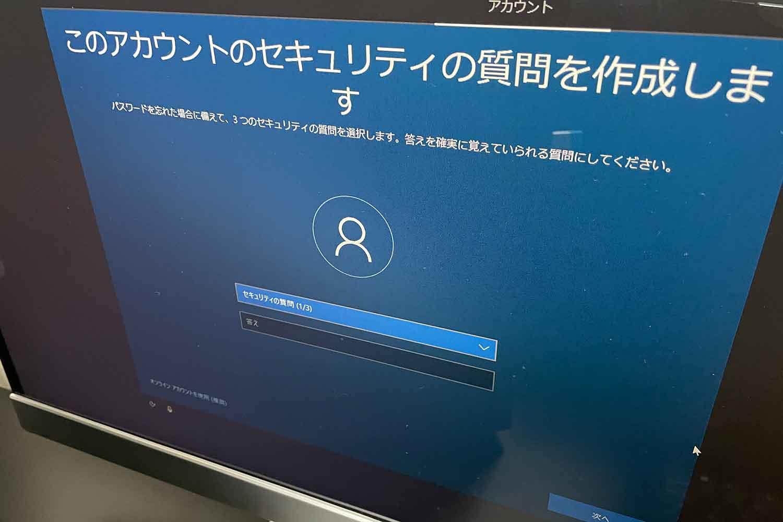 windows10 Pro 初期セットアップ このアカウントのセキュリティの質問を作成します