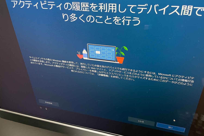 windows10 Pro 初期セットアップ アクティビティの履歴を利用してデバイス間
