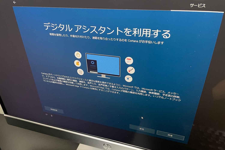 windows10 Pro 初期セットアップ デジタルアシスタントの利用