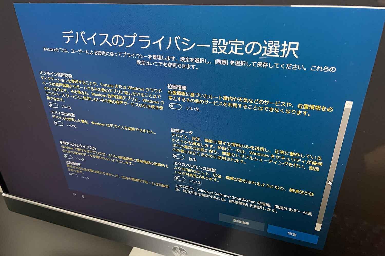 windows10 Pro 初期セットアップ プライバシー設定の選択
