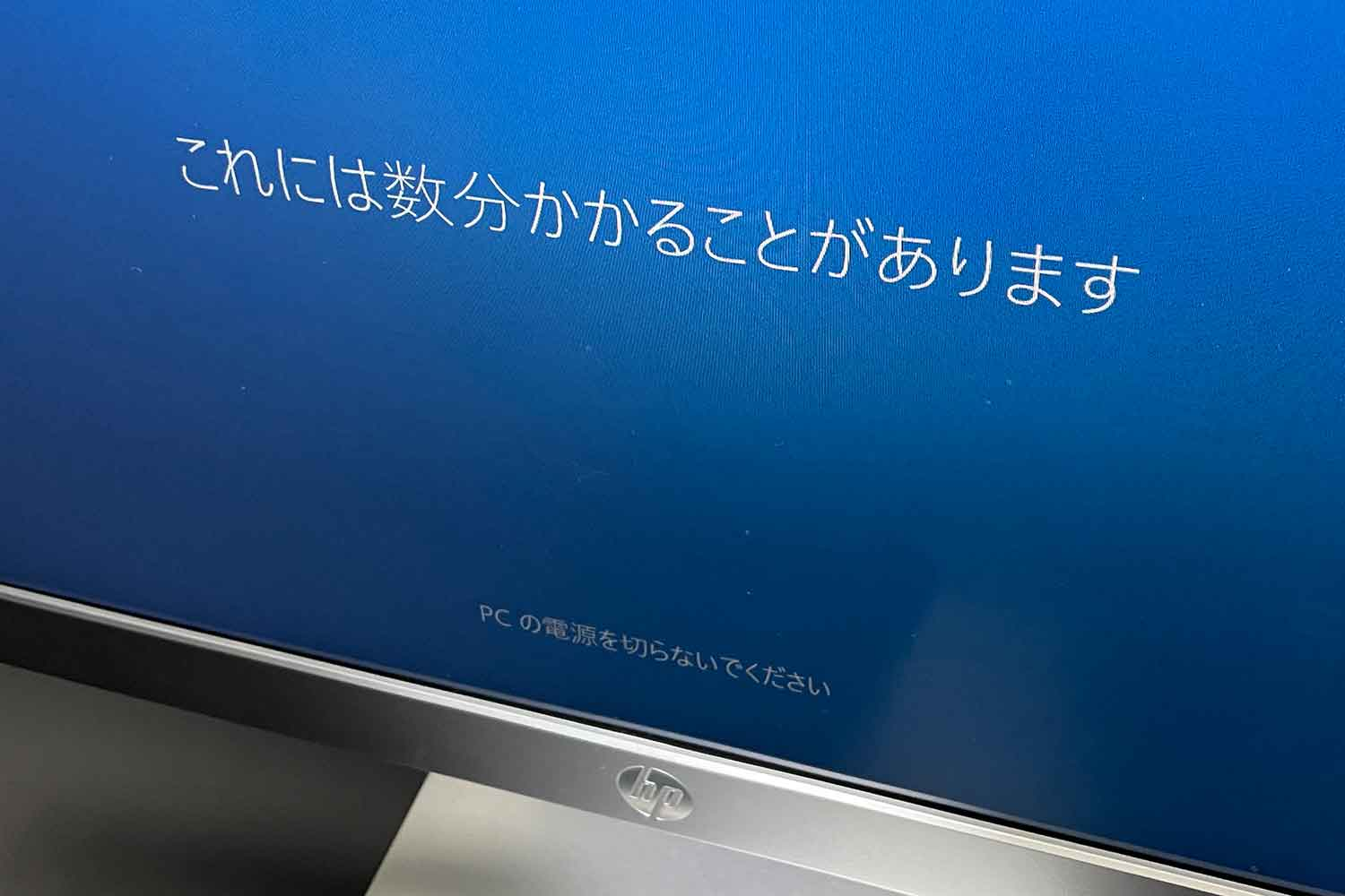 windows10 Pro 初期セットアップ 待機