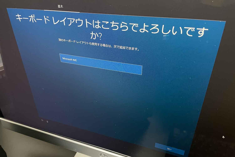 windows10 Pro 初期セットアップ キーボードレイアウト