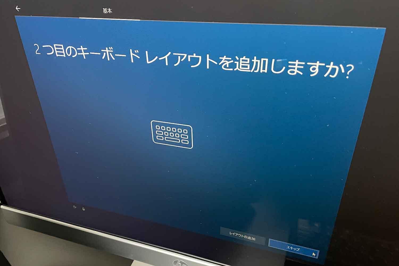 windows10 Pro 初期セットアップ 2つ目のキーボードレイアウト