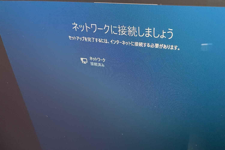 windows10 Pro 初期セットアップ ネットワークに接続済み