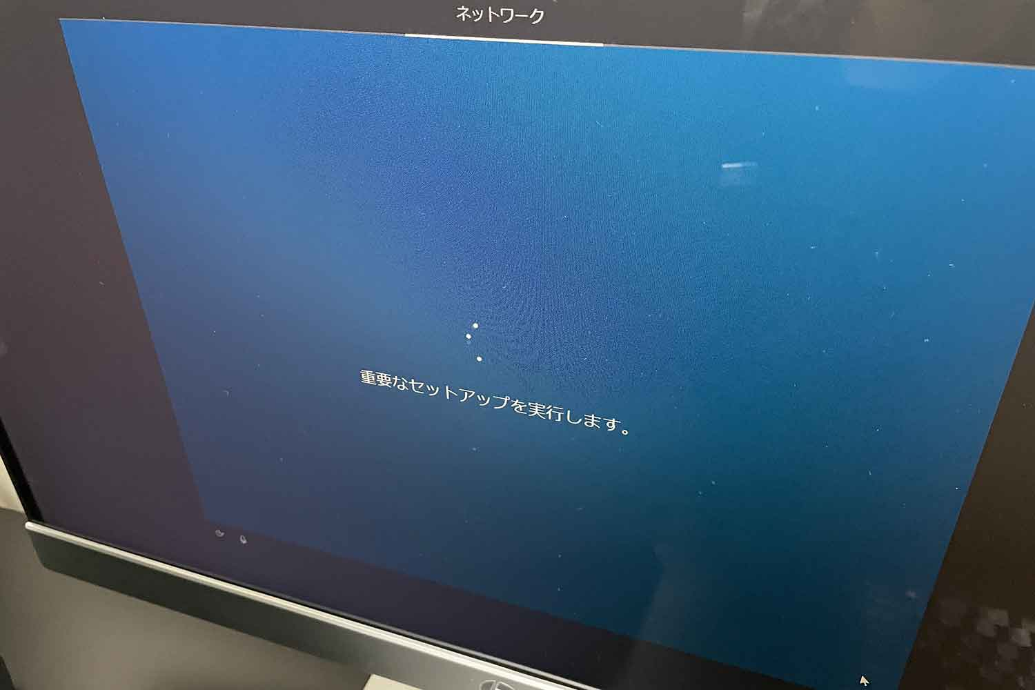 windows10 Pro 初期セットアップ 重要なセットアップを実行します。