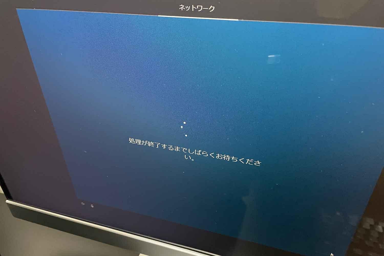 windows10 Pro 初期セットアップ 処理が終了するまでしばらくお待ちください。