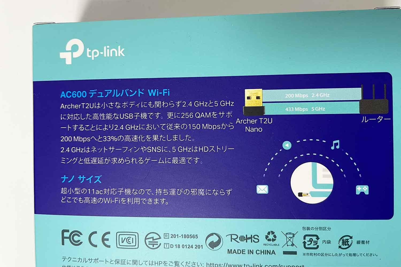 tp-link 無線LAN
