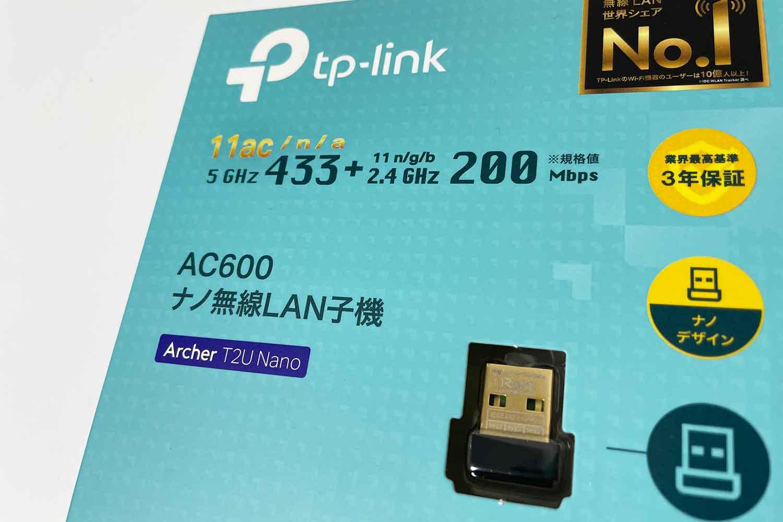 初めての自作PC「無線LANとBluetoothの接続&動作確認(外付USB)」