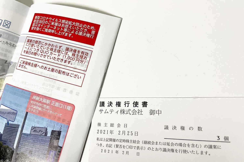 サムティ(3244)隠れ株主優待! 議決権行使でクオカード1,000円分ゲット!【2020年11月権利分】