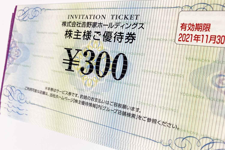 吉野家の優待券