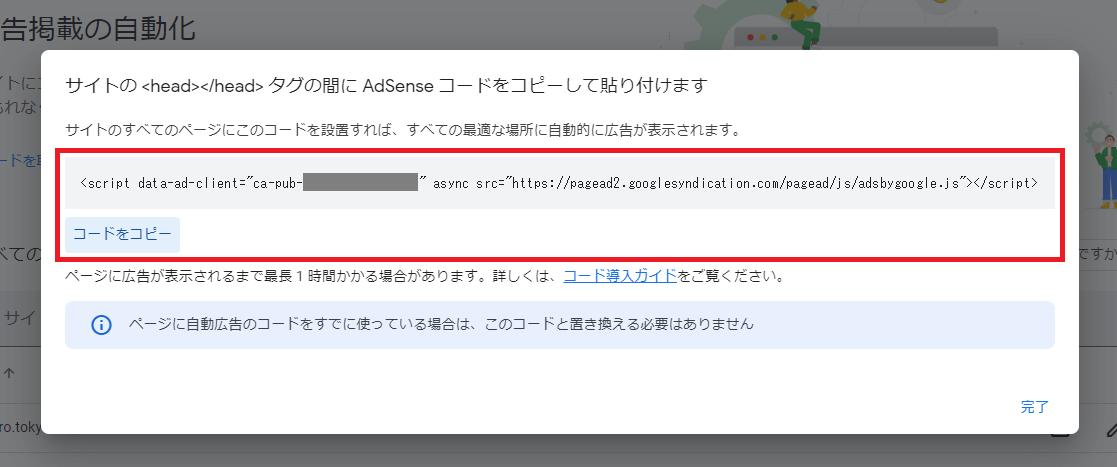 Google AdSense 承認手続きを進めています