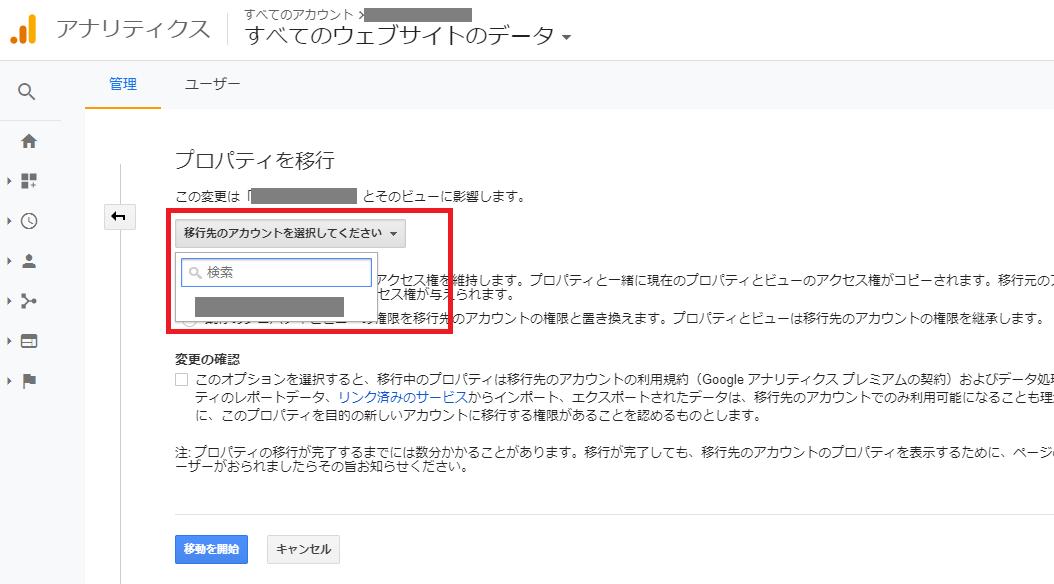 Googleアナリティクス アカウント引っ越し手順