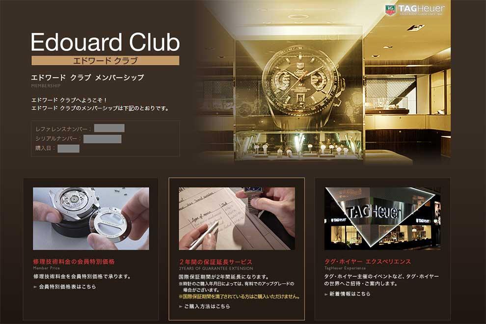 エドワードクラブ タグ・ホイヤー 国内正規品 登録方法