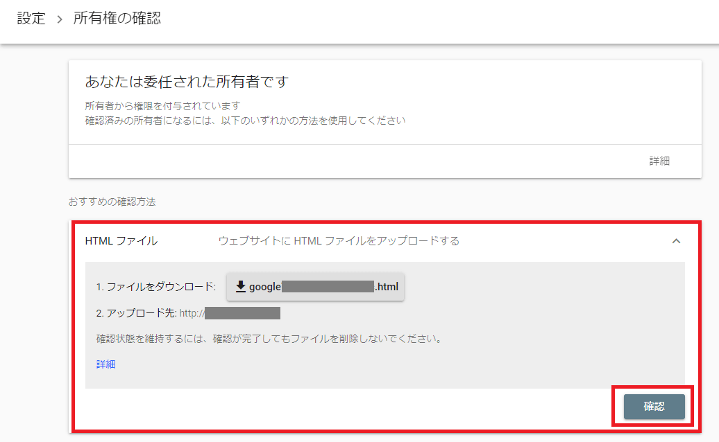 Search Console アカウント 引っ越し