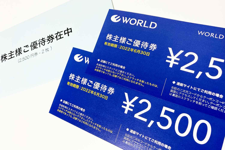 ワールド(3612)優待でタケオキクチの服5,000円分も買えます 【2021年3月権利分】