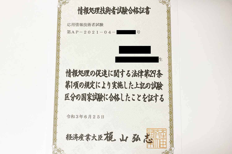 応用情報技術者試験 合格証書