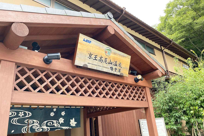 高尾山の極楽湯で株主優待は使える? 京王電鉄(9008)の入館券ならOK!