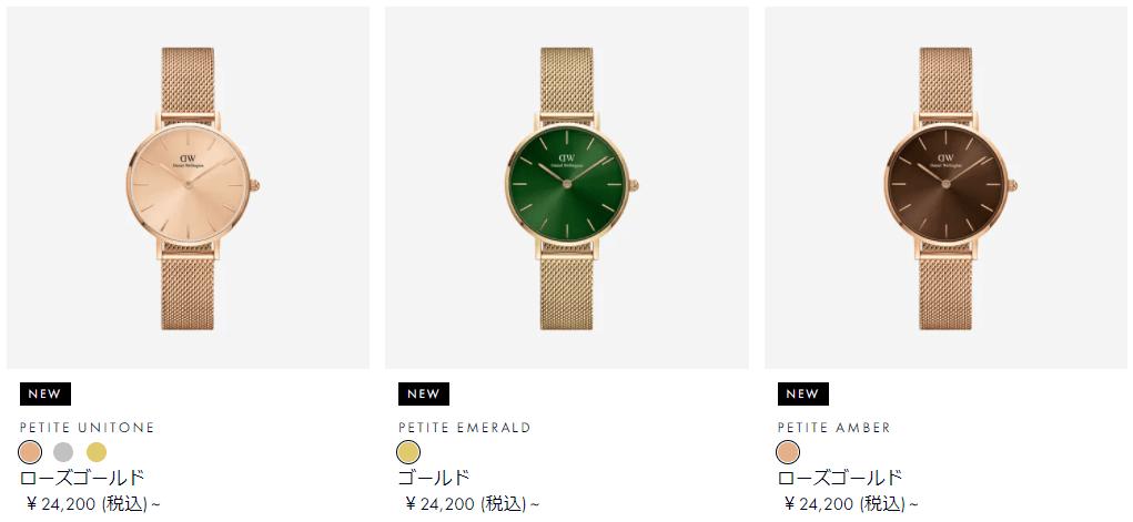 ダニエルウェリントン 新作腕時計